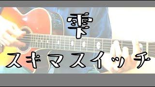 曲:雫/スキマスイッチ ギター&歌:ドンベエ [ https://twitter.com/do_donbee ] ※自分なりのアレンジをしてます 一発撮りです。 チャンネル登録やいい...