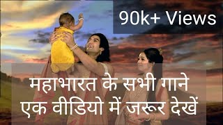 Mahabharat All Songs In One Video    All Songs Of Mahabharat Star Plus In One Video