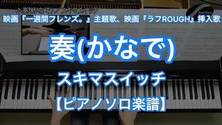 奏(かなで)/スキマスイッチ-映画『ラフ ROUGH』挿入歌
