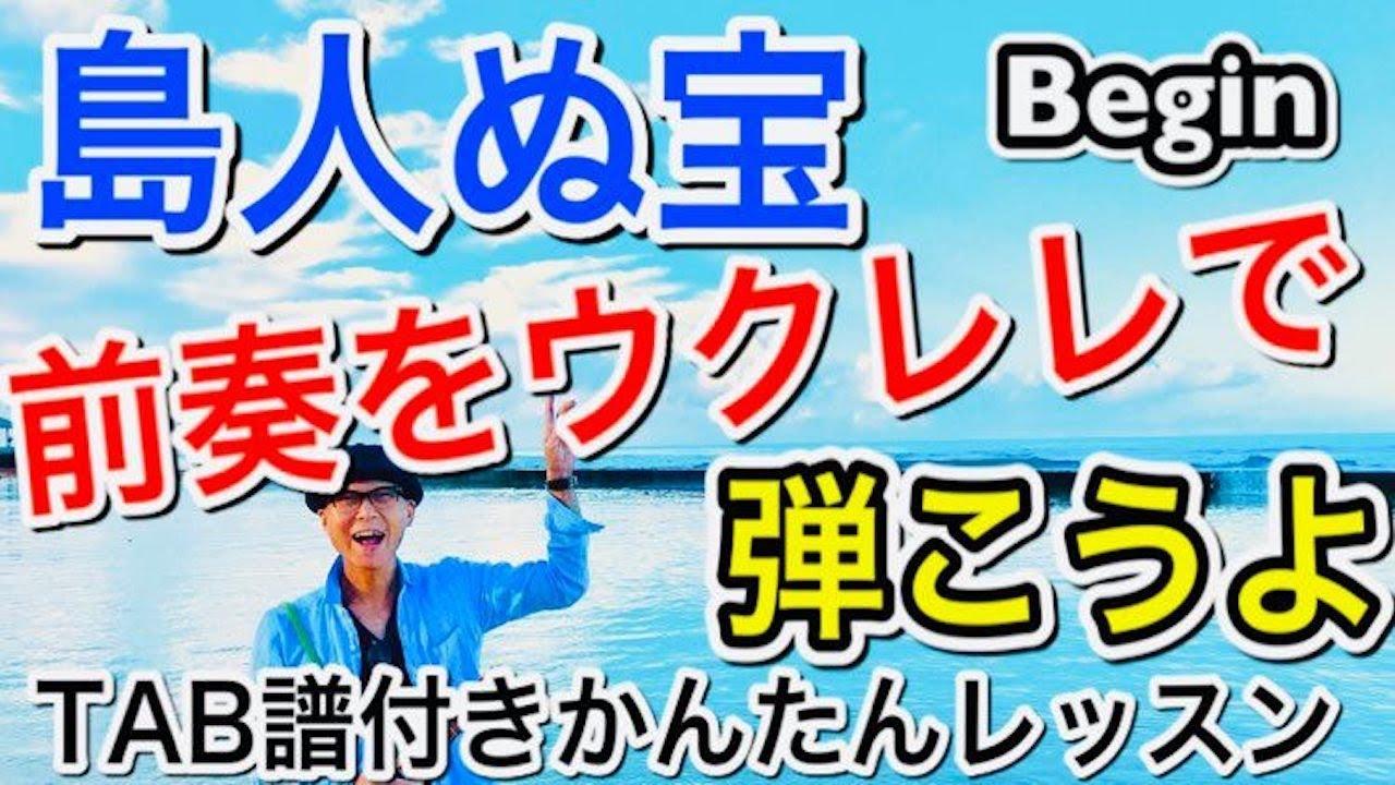 Begin『島人ぬ宝』のイントロをウクレレで弾こう!TAB譜付かんたんレッスン by GAZZLELE