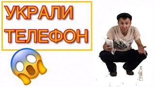 У МЕНЯ УКРАЛИ ТЕЛЕФОН/ЧУТЬ НЕ ПЫРНУЛИ НОЖОМ/Russia Show