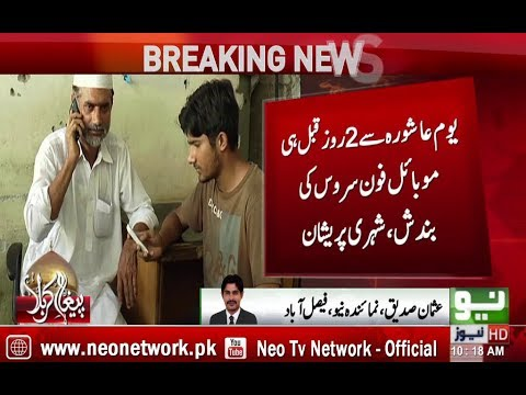 Mobile Phone Service Suspended In Faisilabad And Karachi Dur To Muharram !!!