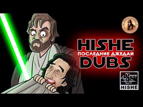 Звёздные Войны: Последние Джедаи Переозвучка HISHE (озвучил MichaelKing) - HISHE Dubs