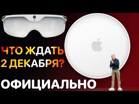 Презентация Apple уже 2 декабря! Что выпустит Эппл ?