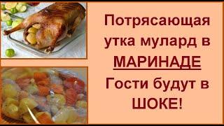 Необыкновенная вкусная утка мулард - подача на любой праздник и торжество