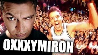 OXXXYMIRON Как я пытался сорвать его концерт ?