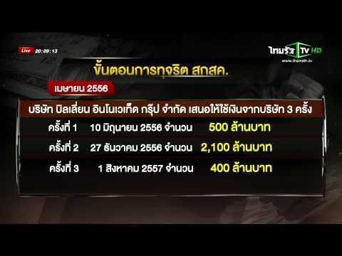 ผ่าโครงสร้างการทุจริต สกสค. | 04-06-58 | ThairathTV