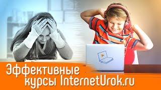 Эффективные учебные курсы в школе InternetUrok.ru