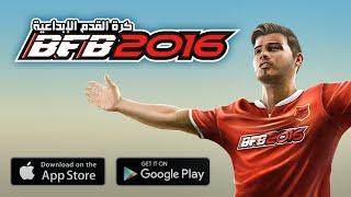 لعبة كرة قدم ... ممتعة جدا BFB2016