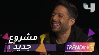 هل يجهز محمد حماقي أغنية خاصة لابنته؟