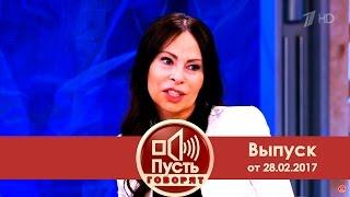 Пусть говорят - Куда исчезла певица Марина Хлебникова?  Выпуск от28.02.2017