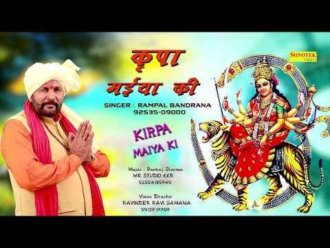 माता रानी के भजन : कृपा मईया की || Rampal Bandrana || Mata Rani Ke Bhajan