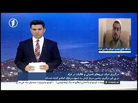 Afghanistan Dari News 10.03.2018 خبرهای افغانستان