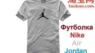Обзор хлопковой футболки Nike Air Jordan из Китая (taobao)