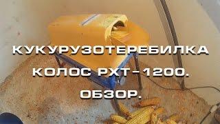 Кукурузотеребилка Колос PXT 1200  Обзор