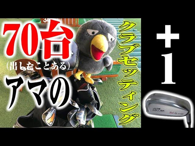 【クラブセッティング】70台系(?)アマのセットアップにチッパーが…!?