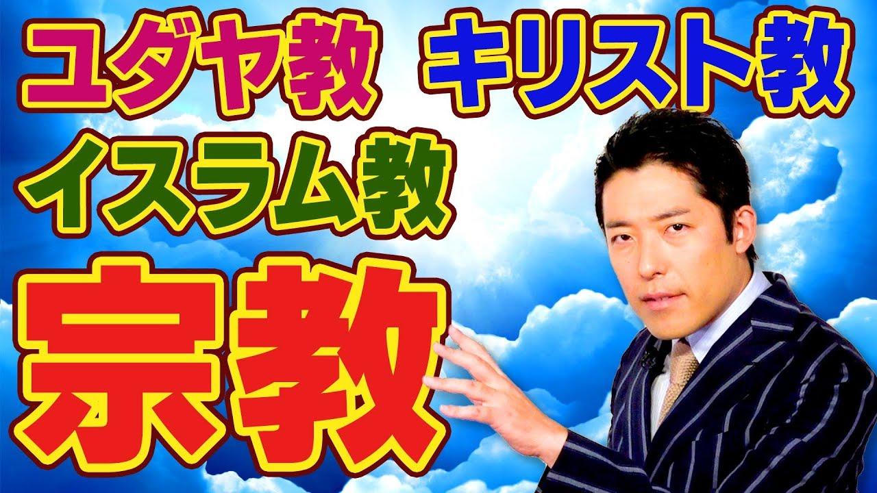 中田 敦彦 の youtube 大学 世界 史