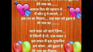 Tere naam ka deewana tere ghar ko...karaoke with lryics by raj verma sakshi music bhopal