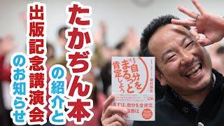 まずは、自分をまるっと肯定する!」藤村高志 著(朝日新聞出版 2015) ...