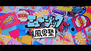 風男塾 (Fudanjuku) / ミュージック(Short Ver.)