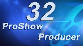32_Видео маски - делаем в ProShow Producer