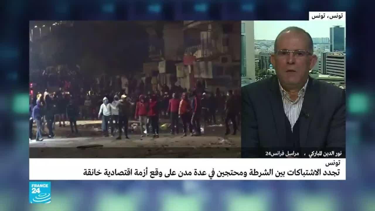 عودة الهدوء إلى عدد من المدن التونسية بعد اشتباكات بين المتظاهرين وقوات الأمن  - 14:00-2021 / 1 / 19