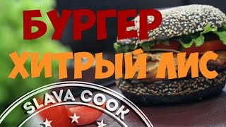 Гид по кухням (2) Гризли гриль [Slava cook]