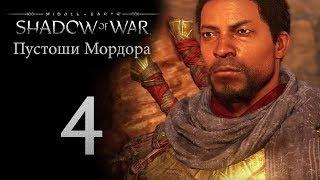 Middle-Earth: Shadow of War - DLC Пустоши Мордора - прохождение игры на русском [#4] | PC