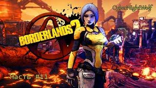 Borderlands 2: Стрим прохождения (#11). Небольшое продвижение по сюжету.