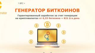Bitcoin Generator Гарантированный заработок в интернете за счет генерации на криптовалютах