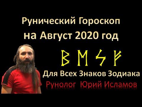 Рунический Гороскоп на Август 2020 для всех знаков зодиака. Астрологический прогноз и советы рунами