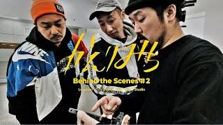 J-RU - かえりみち (Behind The Scenes #2)