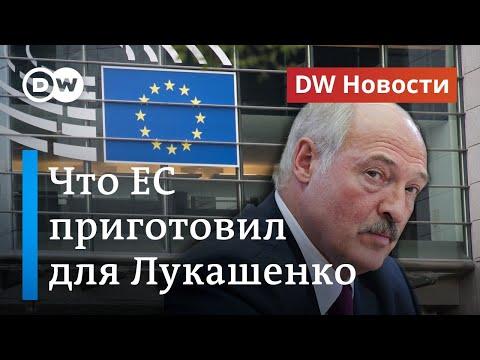 Лукашенко пугает критиков, Европарламент предлагает ужесточить санкции. DW Новости (21.10.2020)