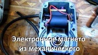 Электронное магнето из механического