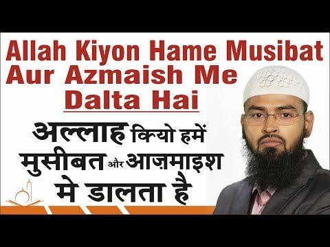 Allah Kiyon Hame Musibat Aur Azmaish Me Dalta Hai By Adv. Faiz Syed