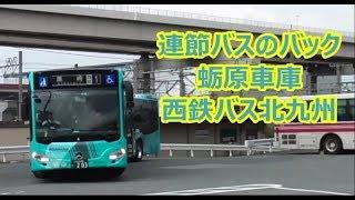 連節バスのバック 蛎原車庫 西鉄バス北九州