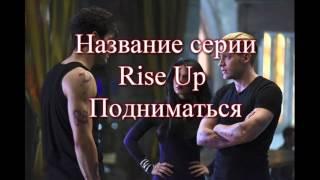 Сумеречные охотники 1 сезон 9 серия Shadowhunters Rise Up -Русское промо, дата выхода, описание