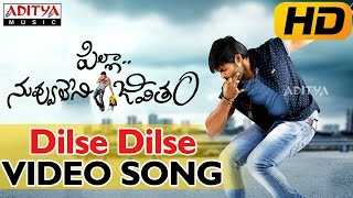 Dilse Dilse Full Video Song || Pilla Nuvvu Leni Jeevitham Video Songs || Sai Dharam Tej,Regina