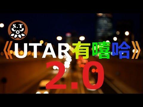 《UTAR有嘻哈2.0》