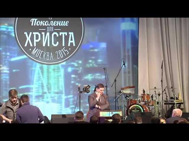 Поколение для Христа, Москва 2015 (день 1)