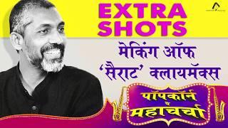 Extra Shots | Popcorn Pe MahaCharcha | Nagraj Manjule | Mahesh Manjrekar | Sairat