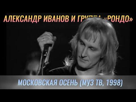 Александр Иванов и группа «Рондо» — «Московская осень» (LIVE, МузТВ, 1998 г.)