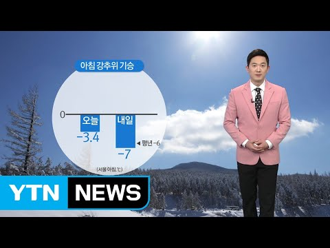[날씨] 아침 강추위 기승...내일 오늘보다 더 추워 / YTN