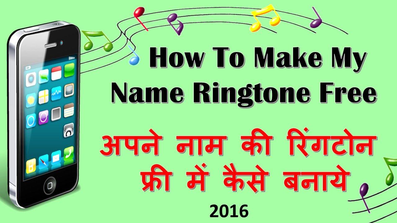 Apni name ringtone kaise banaye aur download kare hindi blogs.