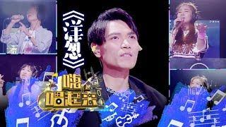 《嗨!唱起来》第4期精彩:《洋葱》【东方卫视官方高清】