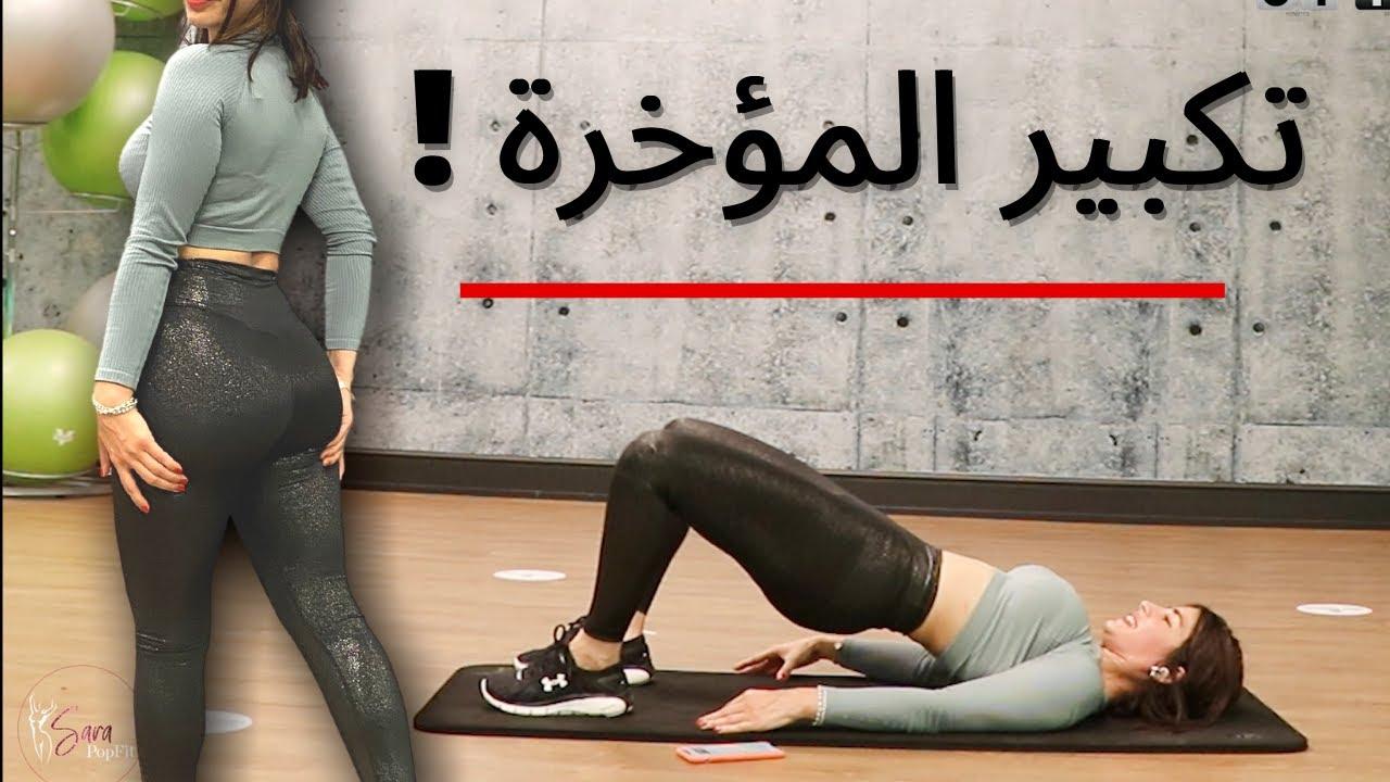 تكبير المؤخرة والافخاذ ونحتها بدون ترهلات | Butt Workout