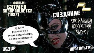 Бэтмен Возвращается (Batman Returns) 1992 - Обзор, создание, ностальгия (НОВОГОДНИЙ ВЫПУСК)