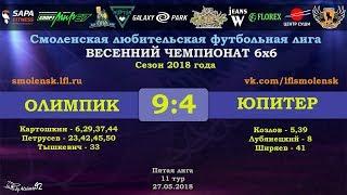 СЛФЛ. Весна 6х6-2018.