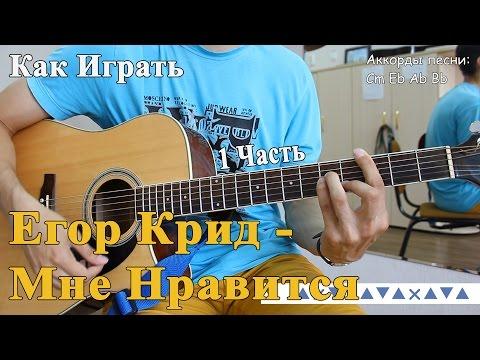 ЕГОР КРИД - МНЕ НРАВИТСЯ аккорды,бой (Разбор песни 1 часть)/ Как Играть на Гитаре Егор Крид