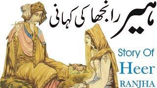 Heer Ranjha History In Urdu/Hindi | Story Of Heer Ranjha | Heer Ranjha True Story